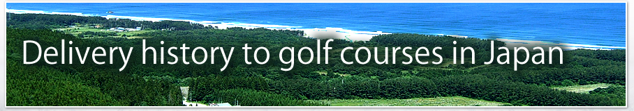 Delivery history to golf courses in Japan